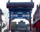 """北京南锣鼓巷 原汁原味""""老北京"""""""
