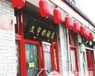 北京4家有名难找的特色甜品店指南