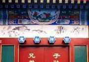 门当户对 细数老北京四合院大门