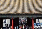 故宫公布五一小长假接待方案 试行游客限流