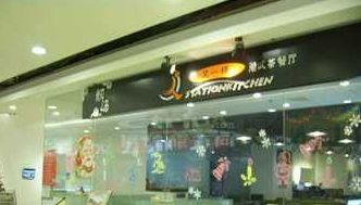 又一栈港式茶餐厅(北京apm店)