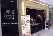 茶马古道(北京apm店)
