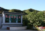 大榛峪村-离响水湖最近的民俗村