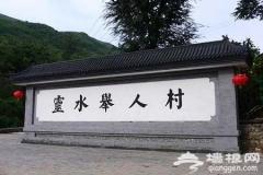 灵水村:穿越时空走进举人宅院