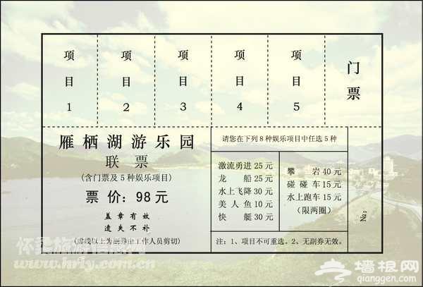雁栖湖推出网上预订特别优惠活动