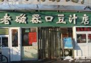 北京豆汁焦圈滋味浓 老磁器口豆汁店
