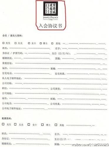 入会协议书截屏图