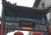 北京胡同游:寻访京味胡同的前世今生