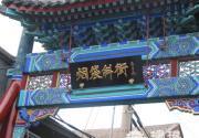 端午低碳出行 2大线路骑游北京胡同