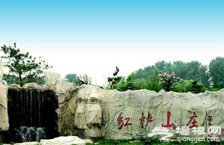 """红栌温泉山庄:随心所""""浴""""的享受"""
