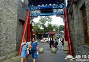 速游北京 一天领略老北京精华的4条线路