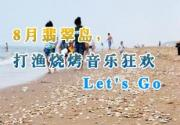 8月翡翠岛,打渔烧烤音乐狂欢 Let's Go