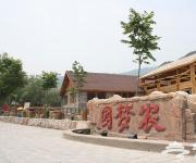 农梦园观光旅游度假村