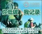 北京野生動物園+航天之光博物館免費游啦!