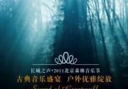 七夕情人节 北京6大最具情调目的地浪漫游走