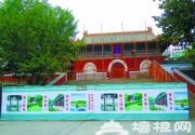 北海公园修缮小西天和阐福寺古建筑
