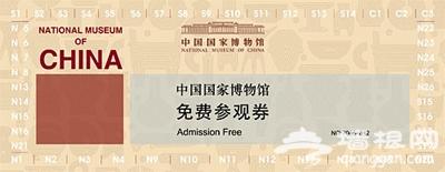 2011年国庆期间中国国家博物馆开放时间安排