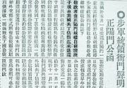 中国人收回正阳门城楼管辖权