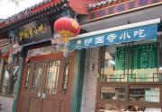 """传说中的北京老字号小吃""""护国寺小吃""""店"""