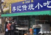 文宇奶酪店 北京街头那些排长队的美食小店