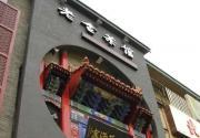 北京老舍茶馆:北京文化的人文地标