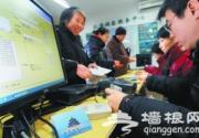 北京公园年票 一张年票进同一公园每天不得超两次