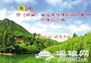市区公园热卖京津冀旅游年票