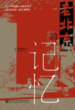 老北京的记忆-岁时佳节