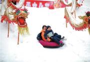 玉渊潭冰雪节雪中开幕