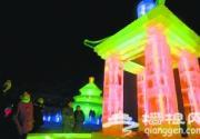 北京房山區首屆長陽冰雪文化節開幕