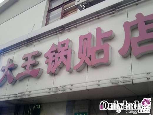 去上海吃什么 沪上8大锅贴老店攻略