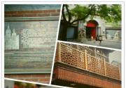 老北京的一些事儿