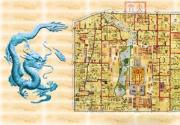 千年古都风情 图文揭秘老北京城玄秘风水布局