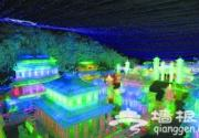 北京龙庆峡冰灯节明天将开门迎客