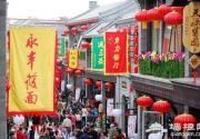 春节出行吃喝攻略 北京美食街汇总