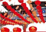 北京庙会全攻略 想逛庙会的看过来