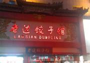 老边饺子——薄皮大陷,味道不错