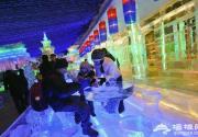 2012龙庆峡冰灯艺术节盛装开幕(图)