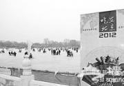 美味大戏庙会,记者带您逛北京