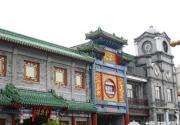 北京老字号最集中的地方在哪里?