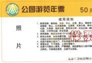 2012年北京公园游览年票办理提示