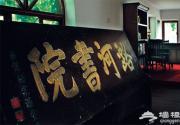 潞河中学 桃源深处忆大师