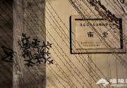 北京南堂的今生前世 历史活化石