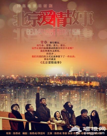 情人节最佳约会地 《北京爱情故事》拍摄地大揭秘
