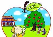 苹果与老北京城