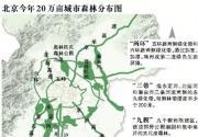 """北京奥林匹克森林公园将""""北扩""""至六环"""