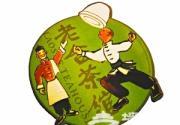 堂倌儿陈磊:老舍茶馆演绎京韵