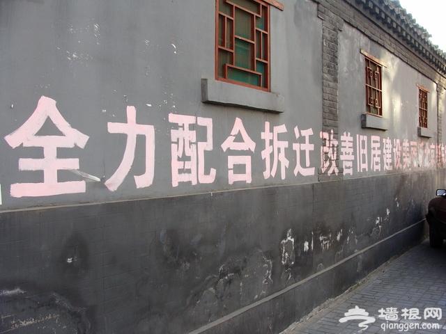 逛逛北京的胡同 体味真正的北京[墙根网]