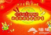 过龙年 京郊春节美食汇
