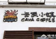 卡瓦小镇 湄公河畔的艺术情调